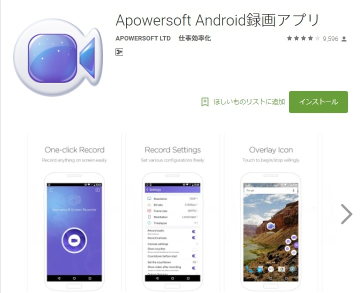 Android 録画アプリ