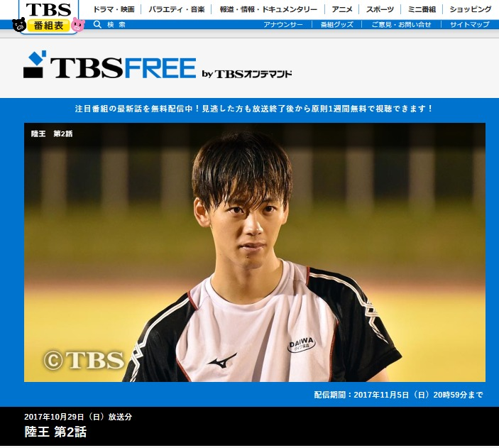 TBS FREE By TBSオンデマンドの陸王