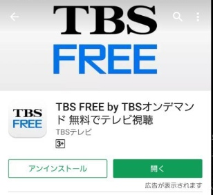 AndroidでTBSFREE