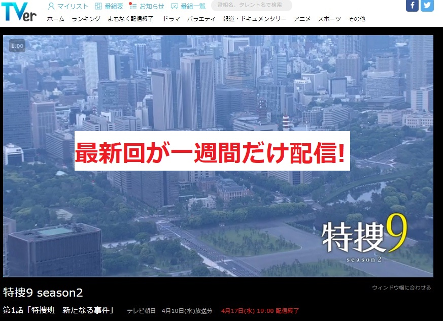 TVerの特捜9見逃し配信動画
